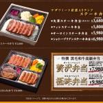 東京駅「ミート矢澤アンドブラッカウズ 大丸東京」の極味弁当
